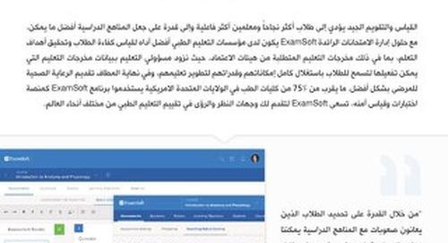 20161024_Med_MiddleEast_bleed_Arabic