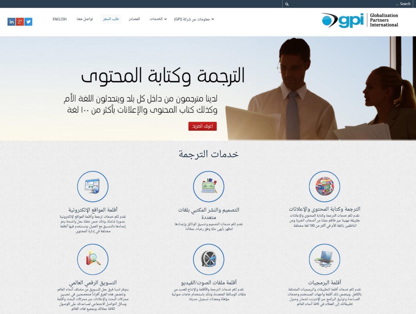 GPI_ae_site_ar