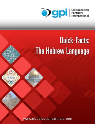Quick Facts: The Hebrew Language