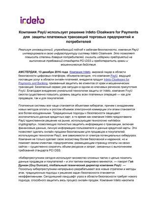 Компания PayU использует решение Irdeto Cloakware for Payments для защиты платежных транзакций торговых предприятий и потребителей