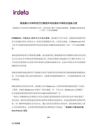 爱迪德公司和阿里巴巴集团共同加强在中国的反盗版力度