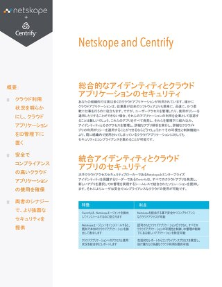 Netskope and Centrify (Japanese)