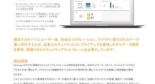 Netskope Active Platform (Japanese)